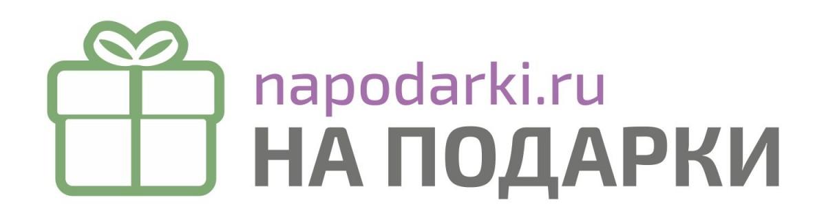 НаПодарки.ру — Интернет-магазин подарков