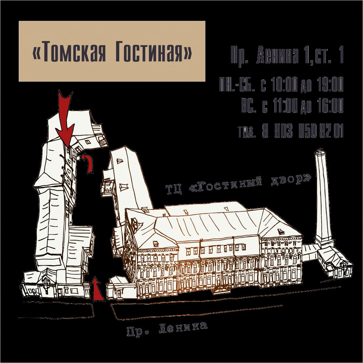 Схема проезда в Томскую Художественную Гостиную - уникальное собрание произведений