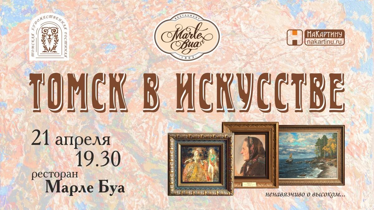 День рождение Марле Буа и творческая программа Томск в искусстве