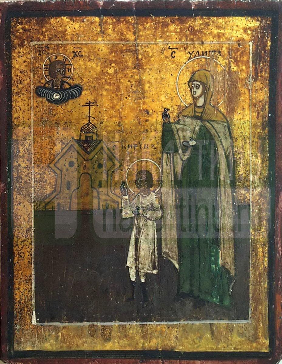 Святые Кирик и Иулита